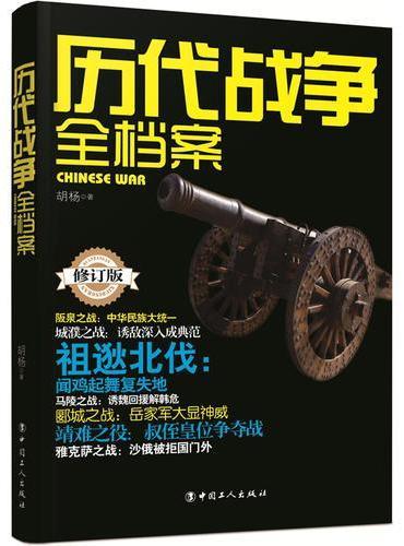 历代战争全档案(双色修订版)