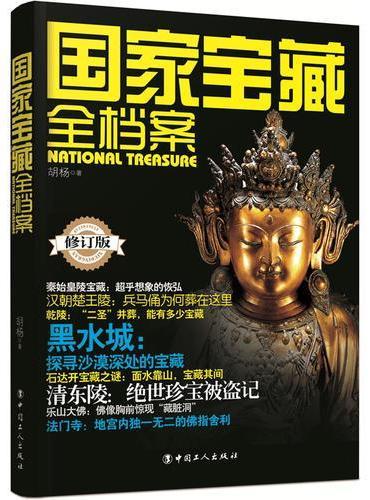 国家宝藏全档案(双色修订版)