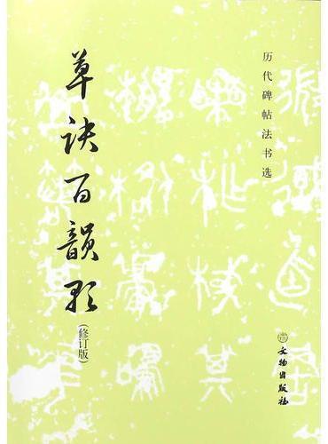 历代碑帖法书选·草诀百韵歌(修订版)