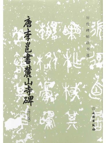 历代碑帖法书选·唐李邕书麓山寺碑(修订版)