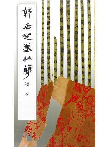 郭店楚墓竹简·缁衣(1.2)
