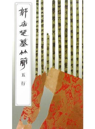郭店楚墓竹简·五行(1.2)