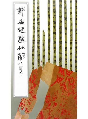 郭店楚墓竹简·语丛一(1.2)