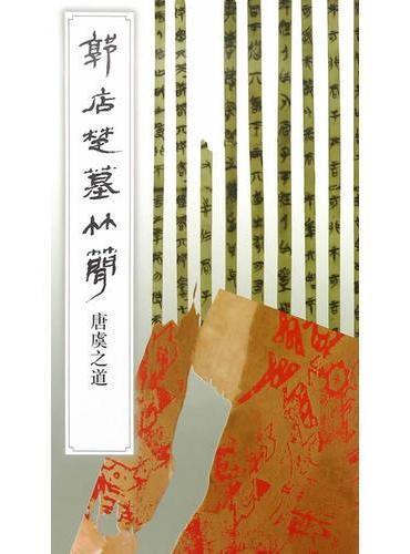 郭店楚墓竹简·唐虞之道(1.2)