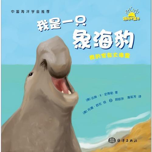 我的家在大海里---我是一只象海豹