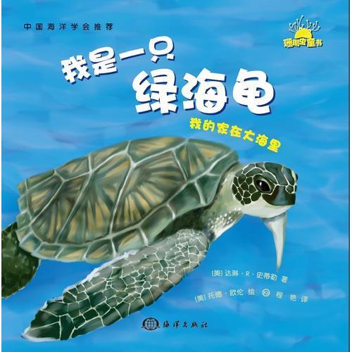 我的家在大海里---我是一只绿海龟