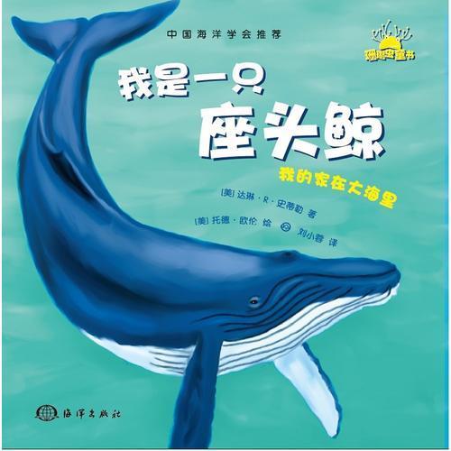 我的家在大海里---我是一只座头鲸