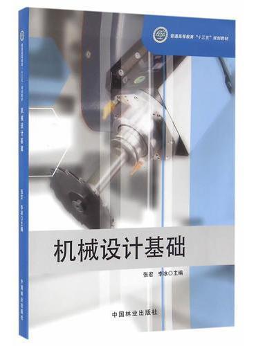 机械设计基础(普通高等教育十三五规划教材)