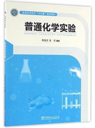 普通化学实验(普通高等教育十三五规划教材)