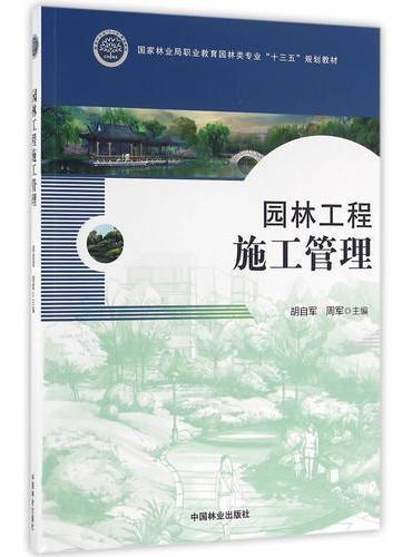 园林工程施工管理(国家林业局职业教育园林类专业十三五规划教材)