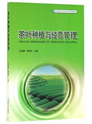 茶叶种植与经营管理(新型职业农民培育系列教材)