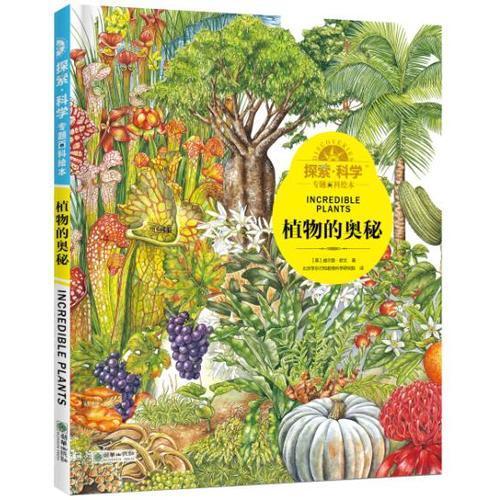 探索 科学专题百科绘本——植物的奥秘