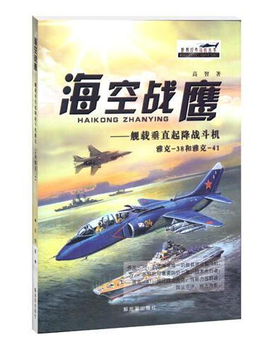 海空战鹰--舰载垂直起降战斗机雅克-38和雅克-41(世界经典战机丛书)