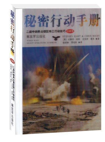 秘密行动手册--二战中纳粹占领区特工行动技巧(口袋书)