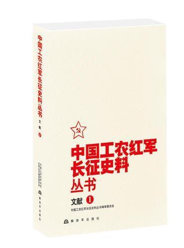 中国工农红军长征史料丛书--文献 (1)