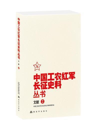 中国工农红军长征史料丛书--文献 (2)