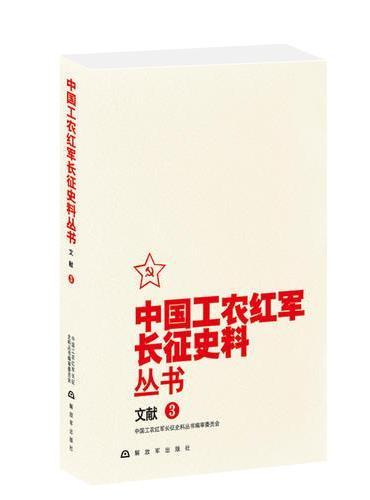 中国工农红军长征史料丛书--文献 (3)