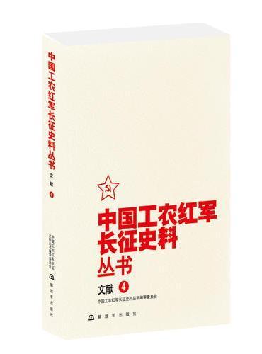 中国工农红军长征史料丛书--文献 (4)