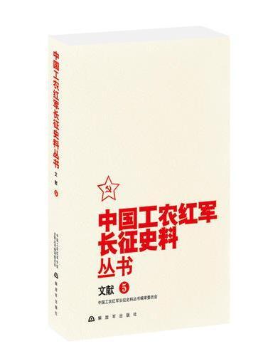 中国工农红军长征史料丛书--文献 (5)