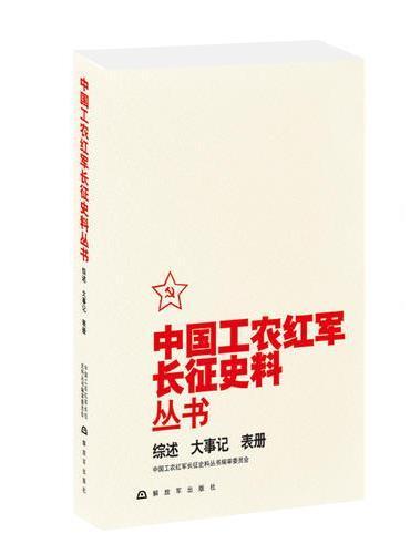 中国工农红军长征史料丛书--综述、大事记、表册