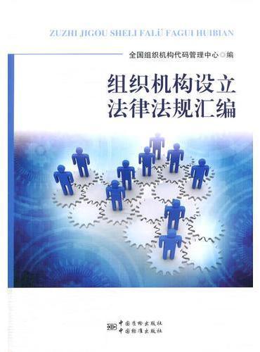 组织机构设立法律法规汇编