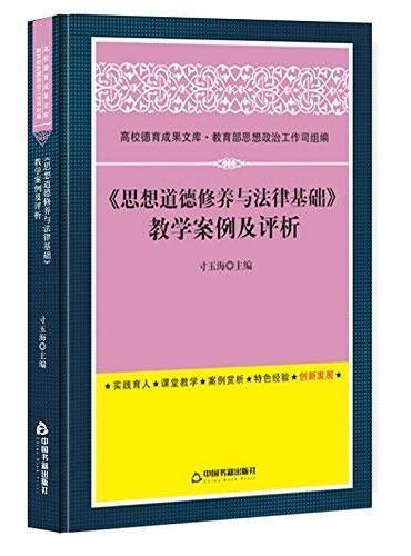 《思想道德修养与法律基础》教学案例及评析