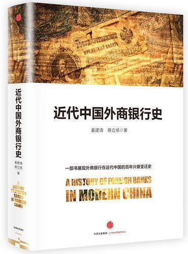 近代中国外商银行史
