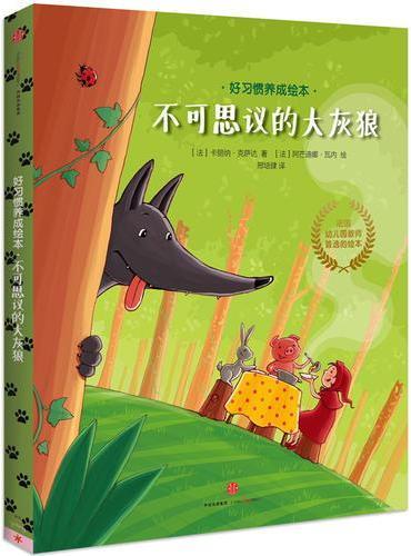 好习惯养成绘本·不可思议的大灰狼系列(全4册)
