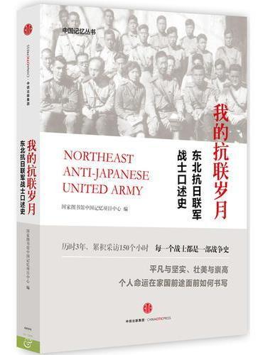 我的抗联岁月:东北抗日联军战士口述史