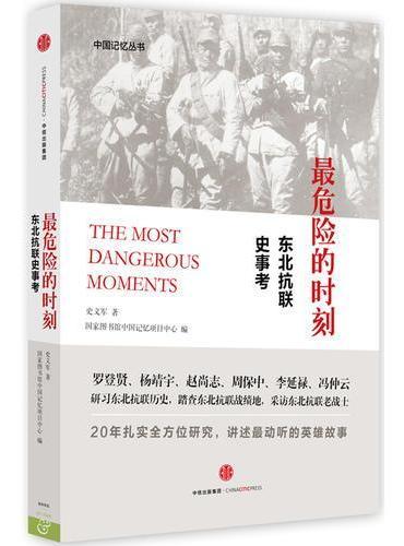 最危险的时刻:东北抗联史事考