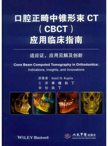 口腔正畸中锥形束CT(CBCT)应用临床指南.适应证,应用见解及创新