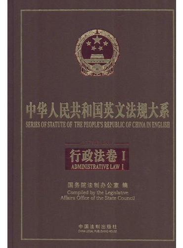 行政法卷 中华人民共和国英文法规大系(法律编)