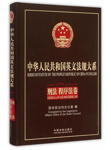刑法、程序法卷 中华人民共和国英文法规大系(法律编)