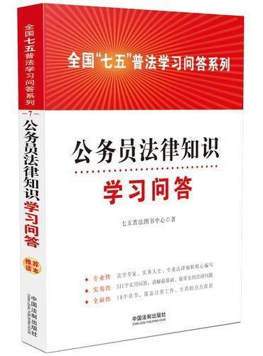 """公务员法律知识学习问答:全国""""七五""""普法学习问答系列"""