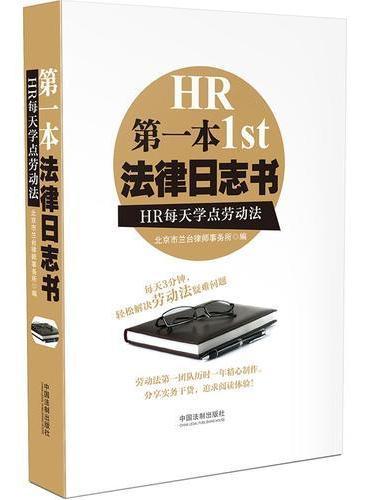 第一本法律日志书:HR每天学点劳动法