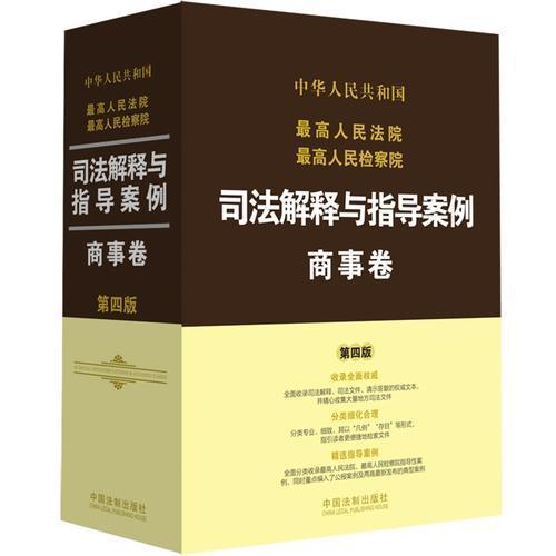 最高人民法院最高人民检察院司法解释与指导案例:商事卷(第四版)