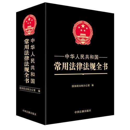 中华人民共和国常用法律法规全书(精装大字本)