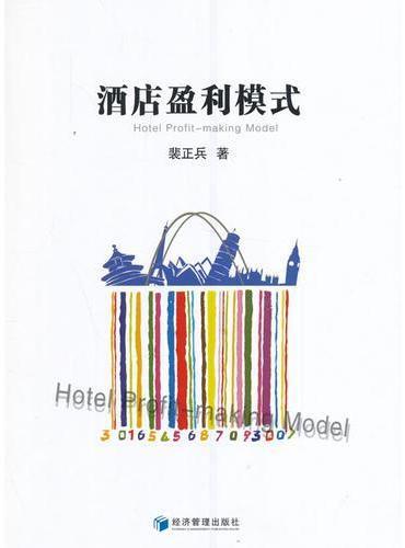 酒店盈利模式