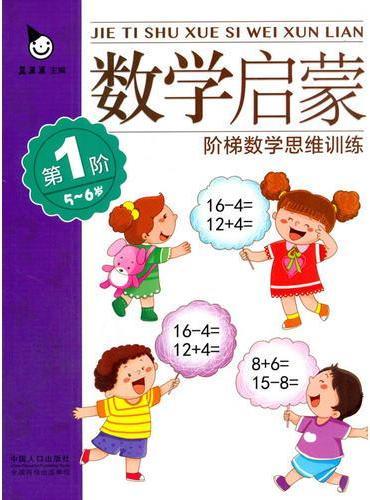 阶梯数学思维训练 数学启蒙5-6岁第2阶