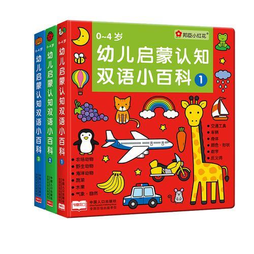 邦臣小红花·0-4岁幼儿启蒙认知双语小百科(全3册)