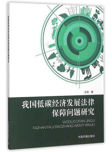 我国低碳经济发展法律保障问题研究