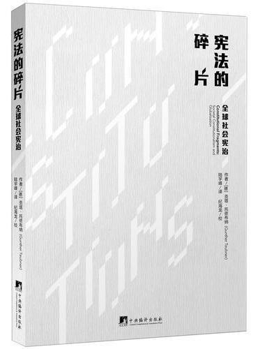 宪法的碎片:全球社会宪治