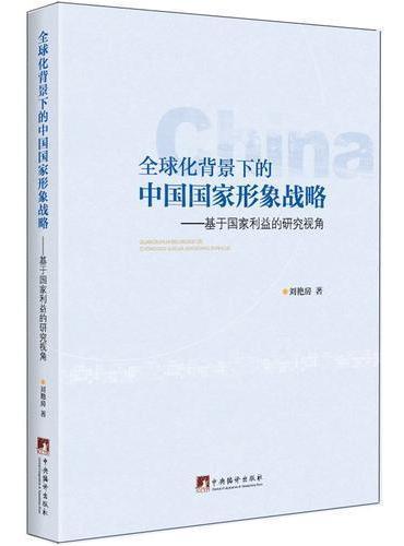 全球化背景下的中国国家形象战略