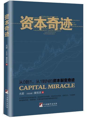 资本奇迹:从0到1、从1到N的资本裂变奇迹