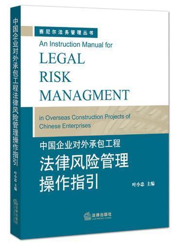 中国企业对外承包工程法律风险管理操作指引