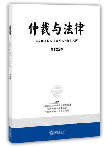 仲裁与法律(第129辑)