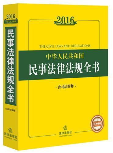 2016中华人民共和国民事法律法规全书(含司法解释)