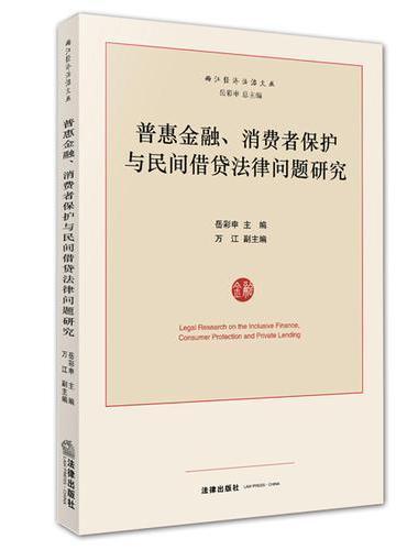 普惠金融、消费者保护与民间借贷法律问题研究