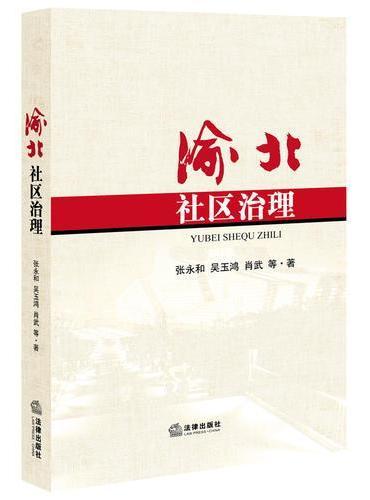 渝北社区治理