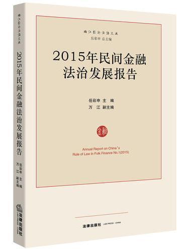2015年民间金融法治发展报告